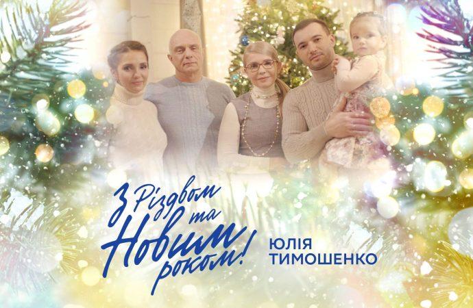 Привітання Юлії Тимошенко з Новим роком та Різдвом, 25.12.2018