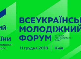 АНОНС: У Києві відбудеться Всеукраїнський молодіжний форум