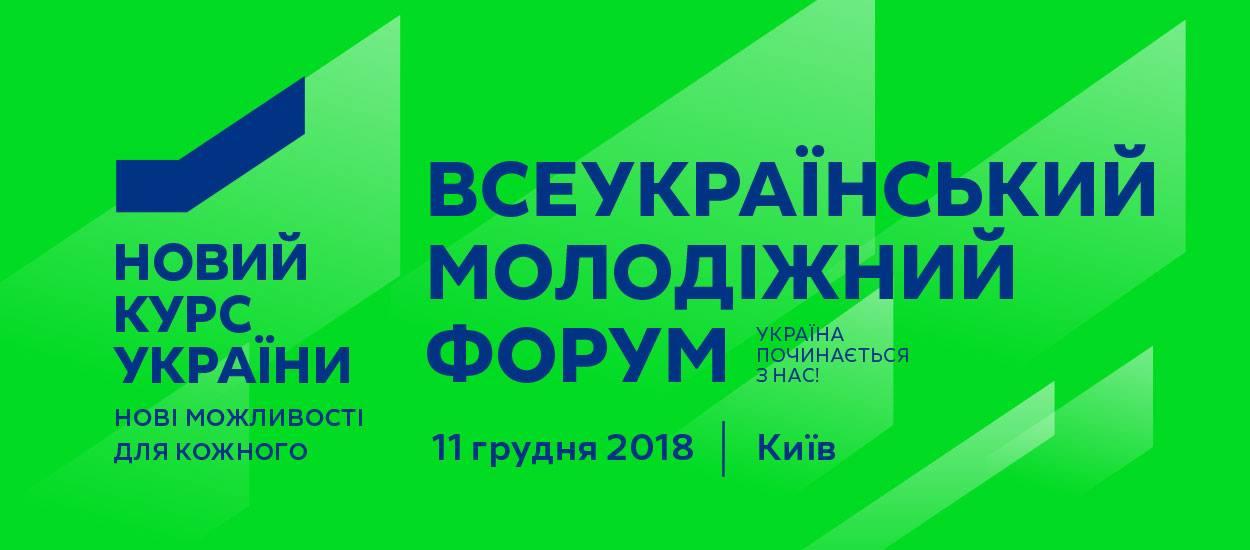 Всеукраїнський молодіжний форум НАЖИВО