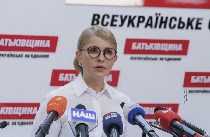 Прес-конференція Юлії Тимошенко 24 грудня 2018 р.