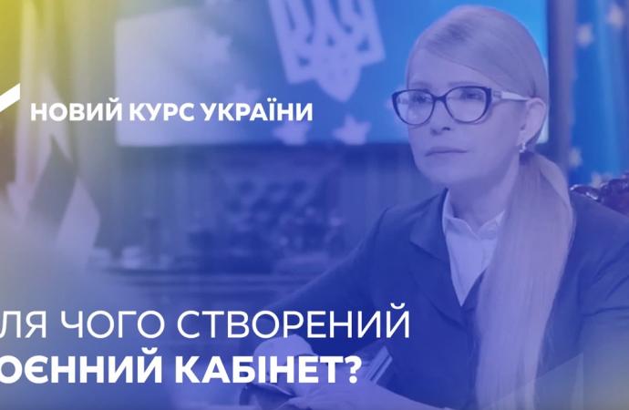 Для чого створений воєнний кабінет. Новий курс України, 05.12.2018