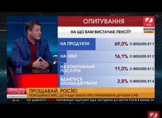 Сергій Євтушок: Порошенко мав би розірвати договір про дружбу з РФ ще у 2014 році