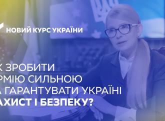 Як зробити армію сильною. Новий курс України, 06.12.2018