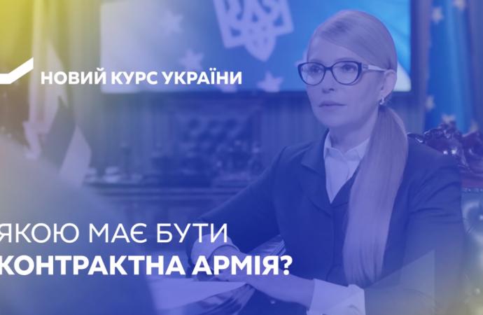 Якою має бути контрактна армія. Новий курс України 06.12.2018
