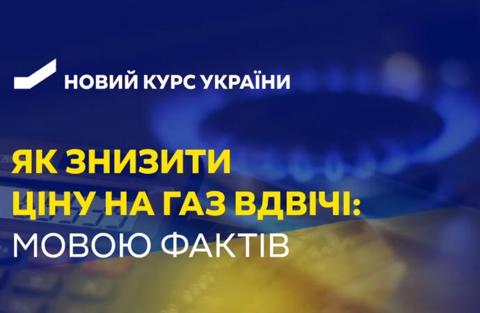 Як знизити ціну на газ удвічі: мовою фактів, 10.12.2018