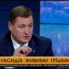 Сергій Євтушок: Монетизація субсидій – це прямий підкуп виборців