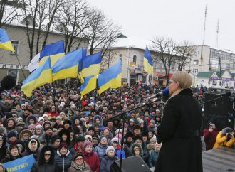 Юлія Тимошенко перебуває на Сумщині, 31.01.2019