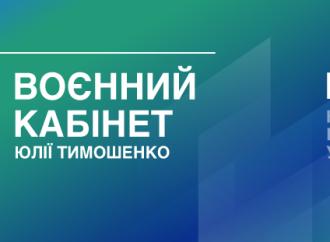 Експерти Воєнного кабінету Юлії Тимошенко розробили пропозиції щодо розвитку ОПК