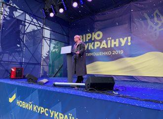 Юлія Тимошенко: Ми створимо всі умови, щоб українці жили та працювали на Батьківщині