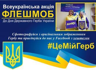 На Луганщині «Батьківщина» організувала патріотичний флешмоб «Це мій Герб»