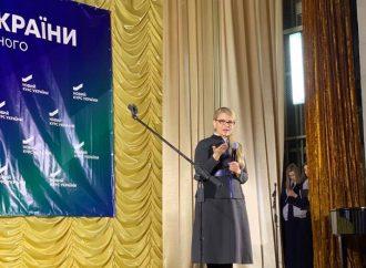 Ми підтримаємо родини, які хочуть народжувати та виховувати дітей, – Юлія Тимошенко