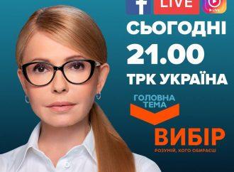 АНОНС: Юлія Тимошенко – гість ефіру на телеканалі «Україна»