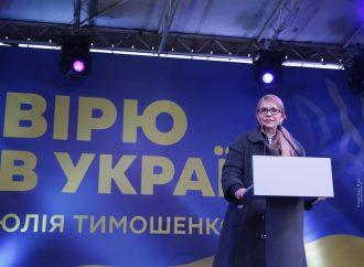 АНОНС: Юлія Тимошенко відвідує Тернопільщину