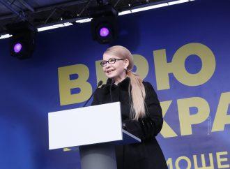 Юлія Тимошенко: Наше завдання – збільшити доходи українців