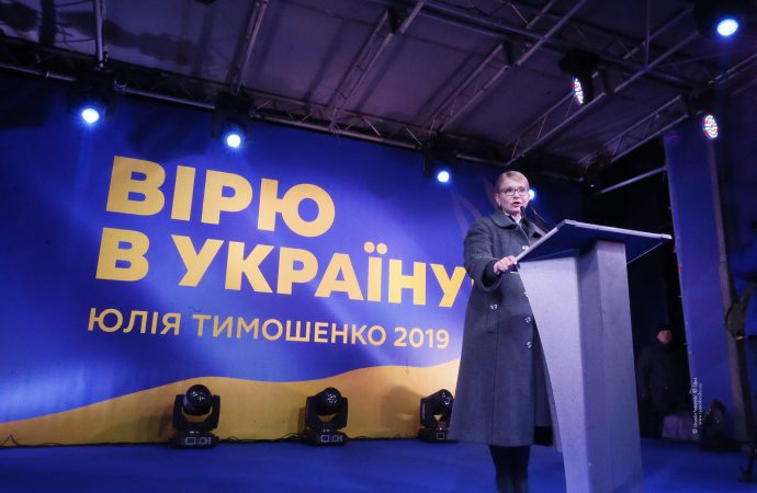 Юлія Тимошенко на Київщині 8 лютого 2019 р.