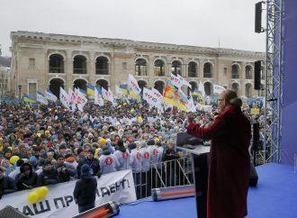 10-тисячна зустріч киян з Юлією Тимошенко 9 лютого 2019 р.