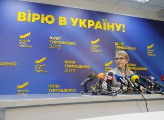 Наша перемога буде чесною, – Юлія Тимошенко