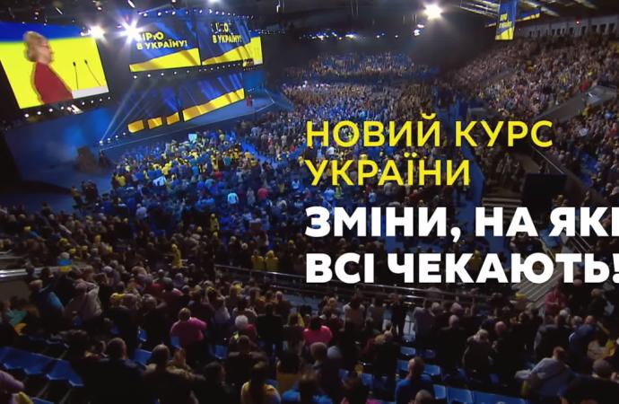 Вірю в Україну! Юлія Тимошенко? 07.02.2019