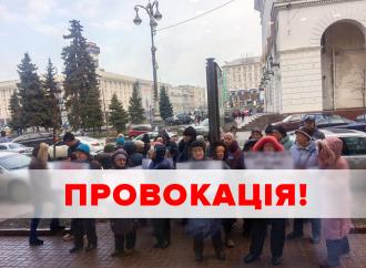 «Батьківщина» Києва: Влада влаштувала чергову провокацію проти Юлії Тимошенко