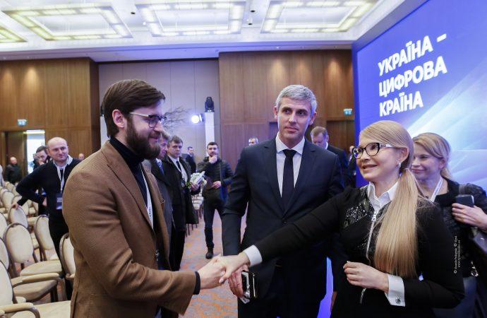 Форум «Україна – цифрова країна», 20.03.2019