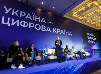 Юлія Тимошенко відкрила ІТ-форум «Україна – цифрова країна»