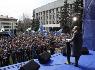 Юлія Тимошенко на Закарпатті 26 березня 2019 р.