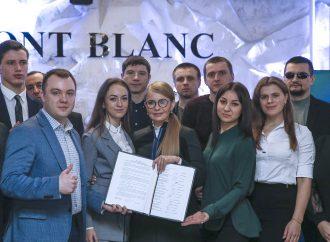 Молодь Вінниччини підтримала Юлію Тимошенко: Підписано Меморандум про співпрацю
