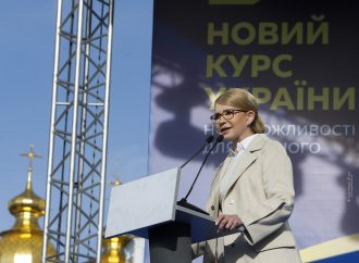 АНОНС: Юлія Тимошенко візьме участь у 12 Київському безпековому форумі