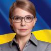 Юлія Тимошенко: Дякую українцям і моїй команді