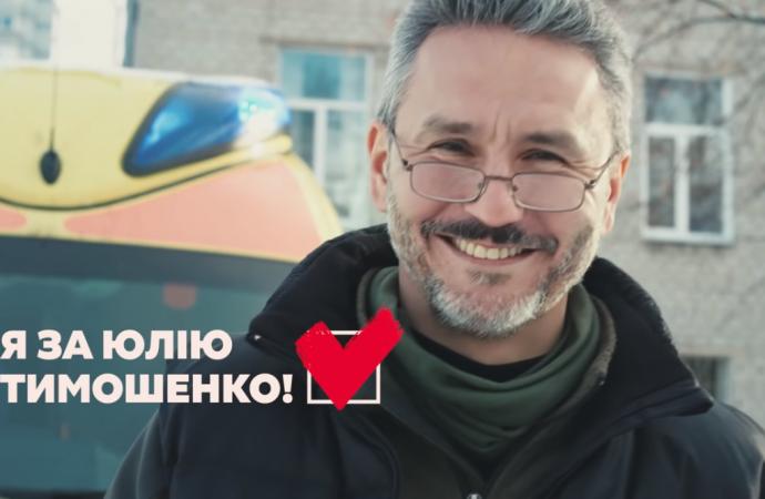 Я за Тимошенко. Геннадій Друзенко, 14.03.2019