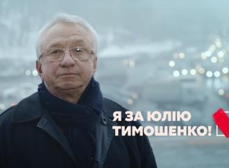 Я за Тимошенко. Олексій Кучеренко, 18.03.2019