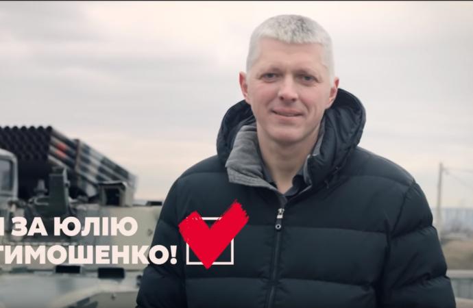 Я за Тимошенко. Микола Тихонов, 18.03.2019