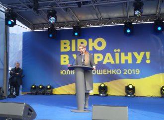 Руслан Богдан: Полтавщина підтримує Юлію Тимошенко