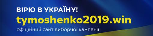 Tymoshenko2019.win