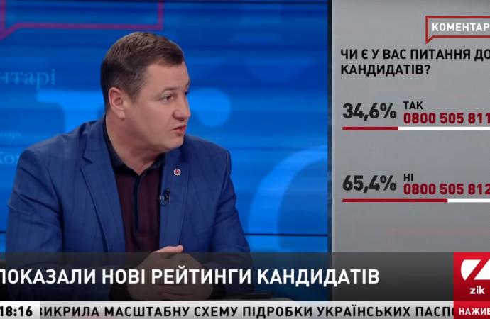 Сергій Євтушок до кандидатів: Не принижуйте посаду президента, 16.04.2019