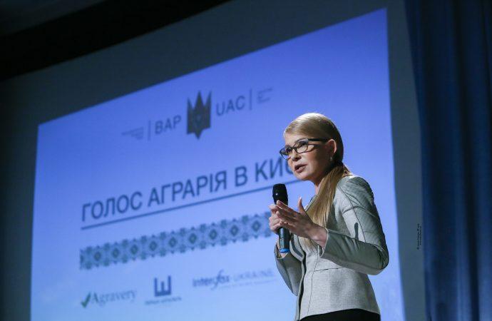 Юлія Тимошенко взяла участь у Всеукраїнському земельному форумі в Києві, 10.04.2019