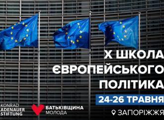 «Батьківщина Молода» оголошує набір учасників на Х «Школу європейського політика»
