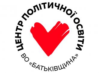 «Батьківщина» запустила сайт для Центру політичної освіти