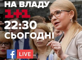 АНОНС: Юлія Тимошенко – гість програми «Право на владу»