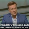 Валентин Наливайченко: Об'єднання «Батьківщини» та «Слуги народу» – найбільш доцільне