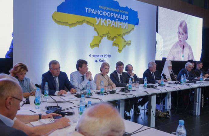 Юлія Тимошенко взяла участь в засіданні Нацфоруму «Трансформація України», 04.06.2019