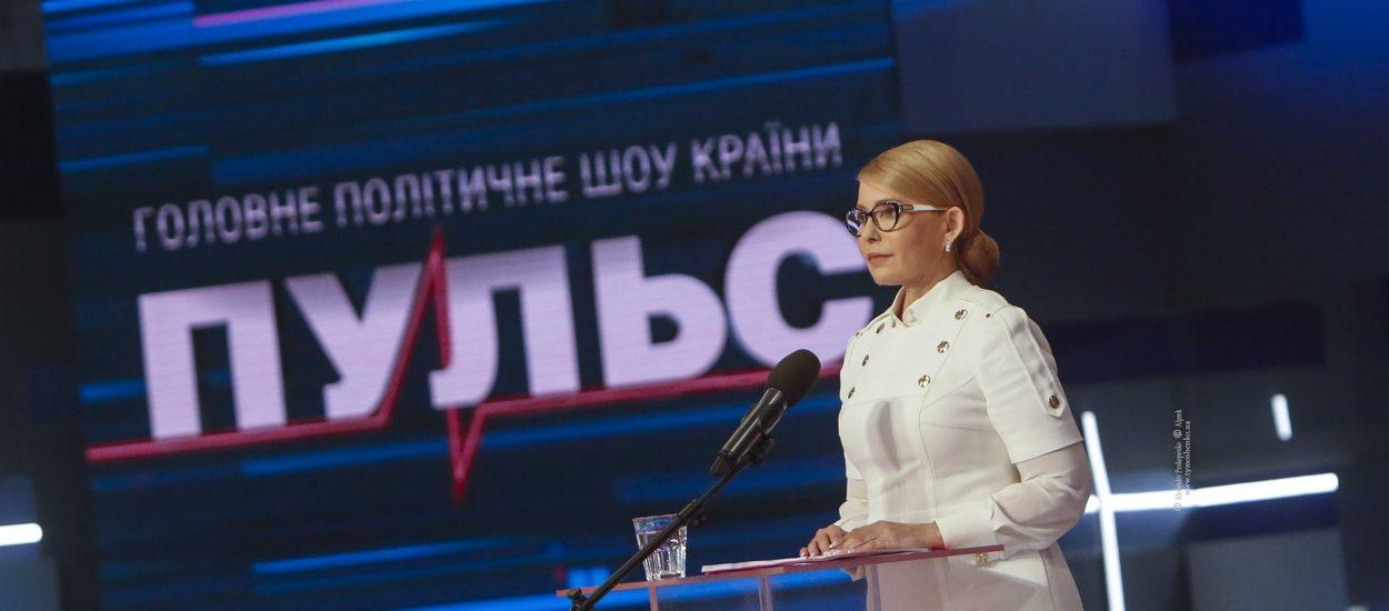 Юлія Тимошенко: Ми готові дати результат для людей вже у перші 100 днів