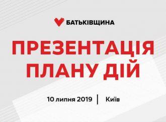 АНОНС: Юлія Тимошенко презентує стратегічний план «Батьківщини» – «Треба діяти»