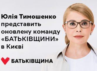 АНОНС: Юлія Тимошенко представить оновлену команду «Батьківщини» в Києві