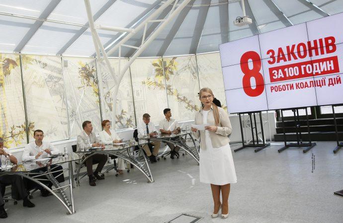 Юлія Тимошенко презентує пакет перших законопроєктів нової коаліції, 19.07.2019