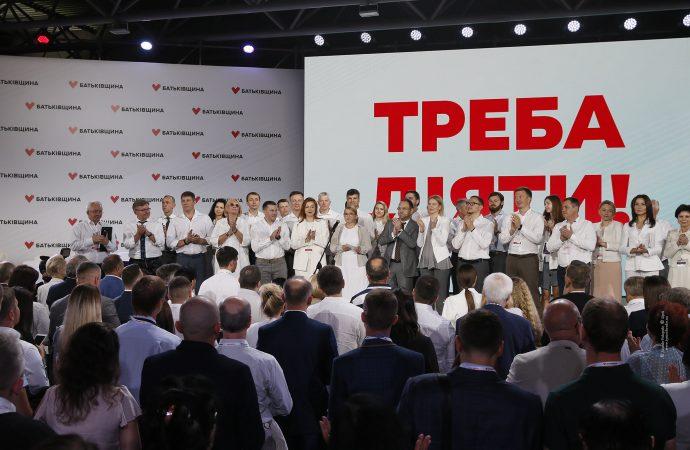 Юлія Тимошенко презентувала стратегічний план «Батьківщини» – «Треба діяти», 11.07.2019