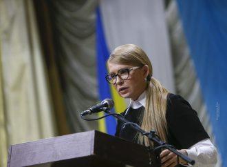 Юлія Тимошенко: Україна не має втратити наступні 5 років, тому діємо вже зараз