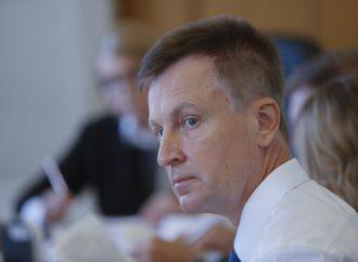 Валентин Наливайченко: Фахівці СБУ мають отримати соціальні гарантії від держави