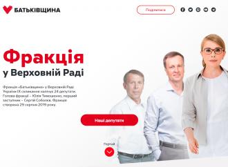 «Батьківщина» запустилаінтернет-проєкт, що знайомить з депутатами фракції
