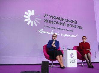 Виступ Юлії Тимошенко на Третьому Українському Жіночому Конгресі, 11.12.2019